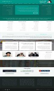 web-almusleh