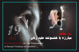 International Day for the Elimination of Sexual Violence in Conflict-faten